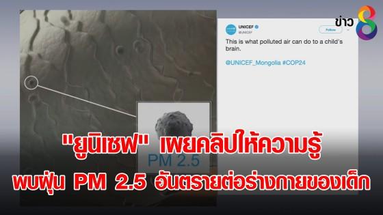 """""""ยูนิเซฟ"""" เผยคลิปให้ความรู้ พบฝุ่น PM 2.5..."""