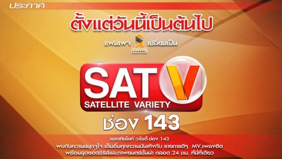 เติมดีกรีความสนุก กับรูปแบบรายการใหม่ ช่อง 143 Series Channel