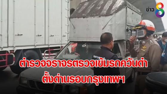 ตำรวจจราจรตรวจเข้มรถควันดำ ตั้งด่านรอบกรุงเทพฯ