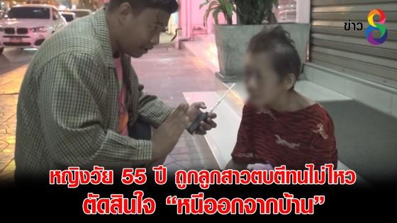 หญิงวัย 55 ปี ถูกลูกสาวตบตีทนไม่ไหว ตัดสินใจหนีออกจากบ้าน