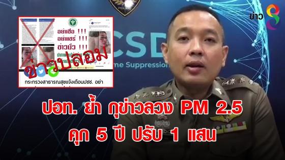 ปอท. ย้ำ กุข่าวลวง PM 2.5 คุก 5 ปี ปรับ 1 แสน