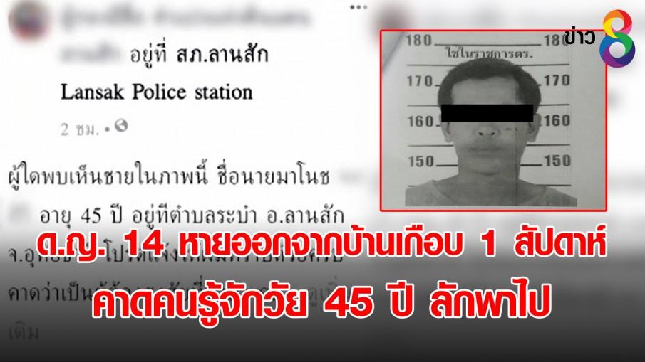 ด.ญ. 14 หายออกจากบ้านเกือบ 1 สัปดาห์ คาดคนรู้จักวัย 45 ปี ลักพาไป