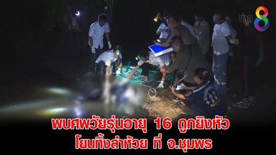 พบศพวัยรุ่นอายุ 16 ถูกยิงหัว โยนทิ้งลำห้วย ที่ จ.ชุมพร