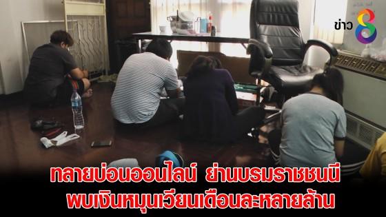ทลายบ่อนออนไลน์ ย่านบรมราชชนนี พบเงินหมุนเวียนเดือนละหลายล้าน