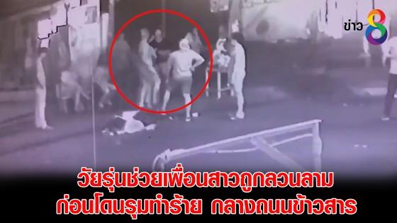 วัยรุ่นช่วยเพื่อนสาวถูกลวนลาม ก่อนโดนรุมทำร้ายกลางถนนข้าวสาร
