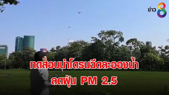 ทดสอบนำโดรนฉีดละอองน้ำ ลดฝุ่น PM 2.5