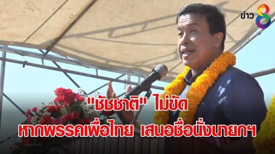 """""""ชัชชาติ"""" ไม่ขัด หากพรรคเพื่อไทย เสนอชื่อนั่งนายกฯ"""