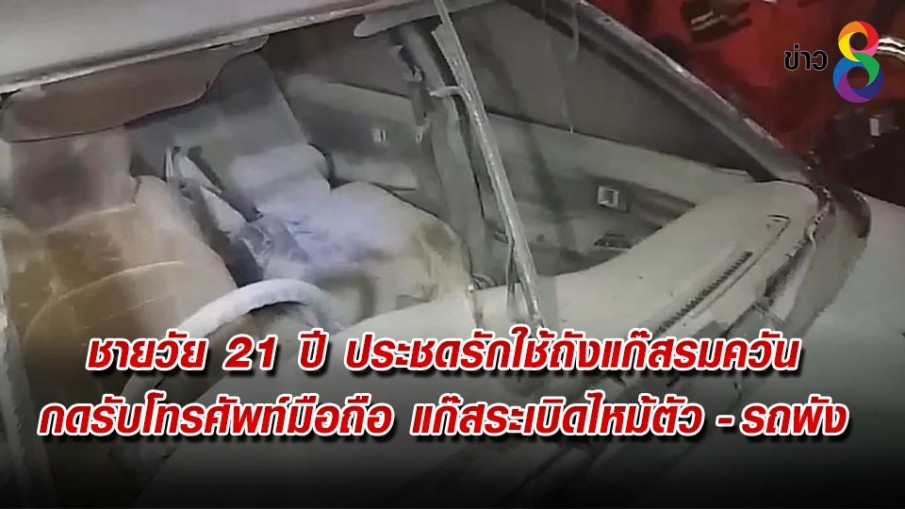 ชายวัย 21 ปี ประชดรักใช้ถังแก๊สรมควัน กดมือถือระเบิดไหม้ตัวและรถพัง