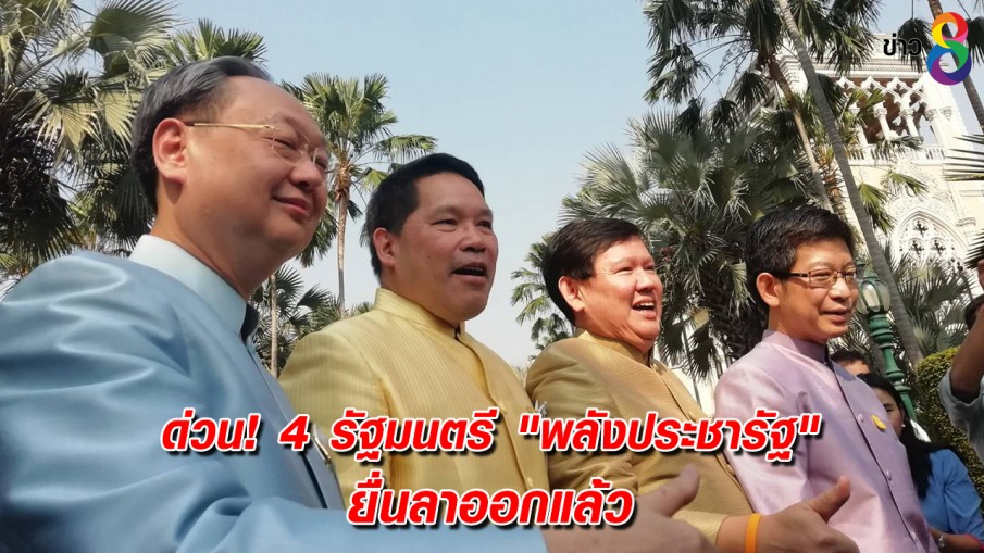 ด่วน! 4 รัฐมนตรี พลังประชารัฐยื่นลาออกแล้ว แต่ยังไม่ทาบทามนายกฯ ร่วมพรรค