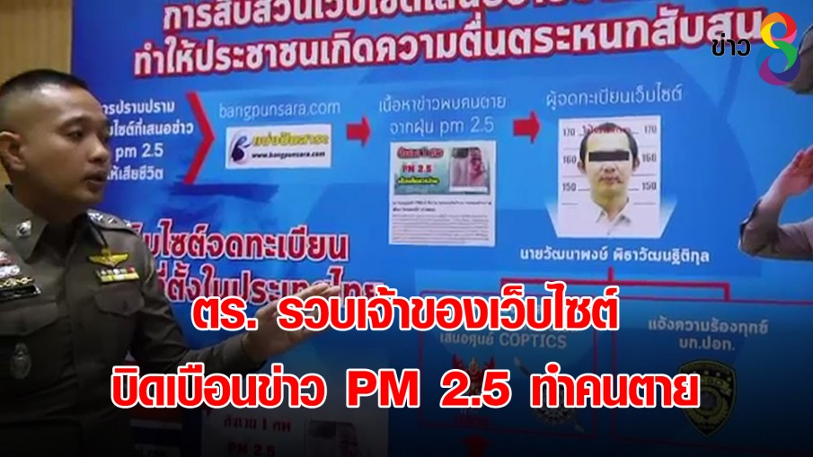 ตร. รวบเจ้าของเว็บไซต์ บิดเบือนข่าว PM 2.5 ทำคนตาย