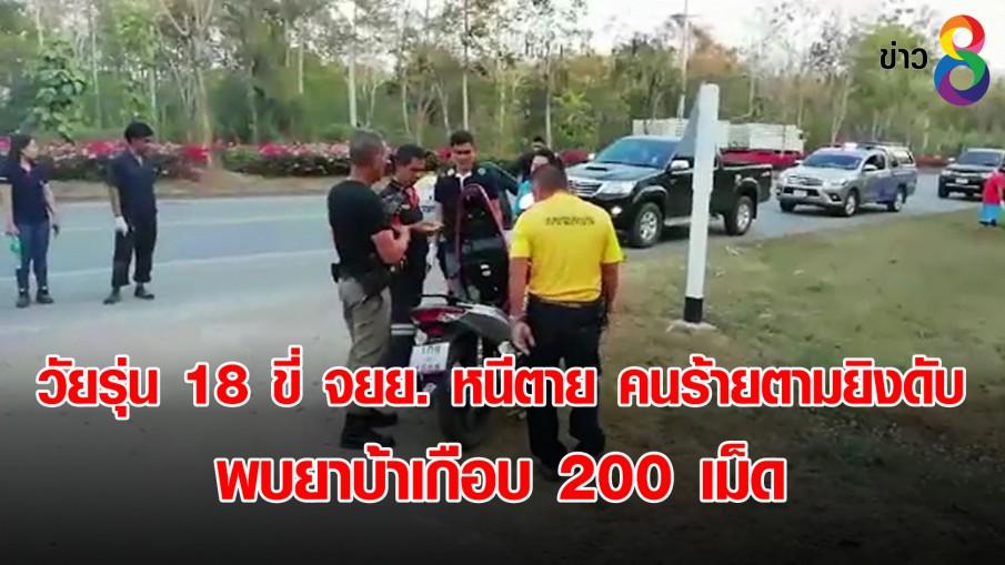 วัยรุ่น 18 ขี่ จยย. หนีตาย คนร้ายตามยิงดับ พบยาบ้าเกือบ 200 เม็ด