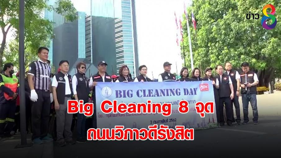 Big Cleaning 8 จุด ถนนวิภาวดีรังสิต