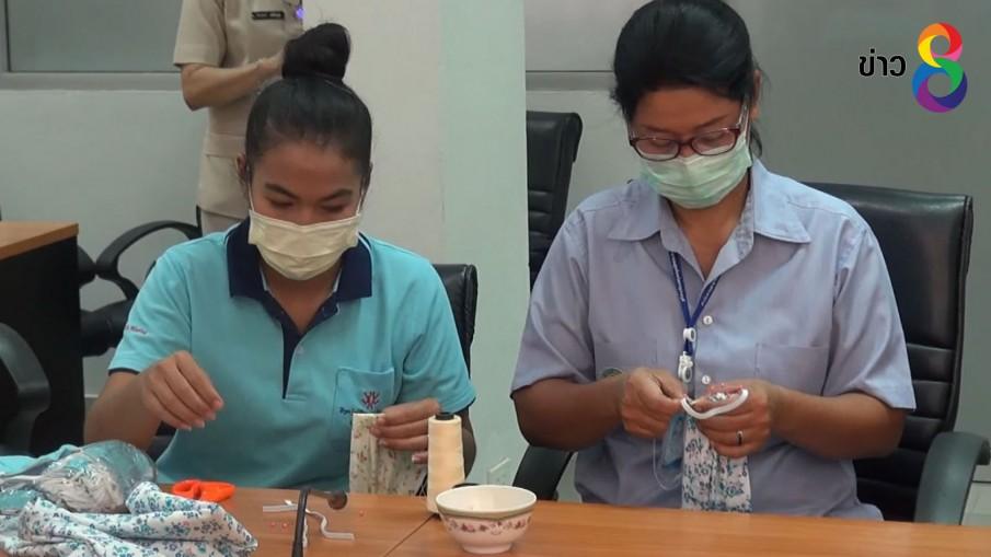 สสจ.กาญจนบุรี แนะประชาชนเย็บหน้ากากอนามัยใช้เอง