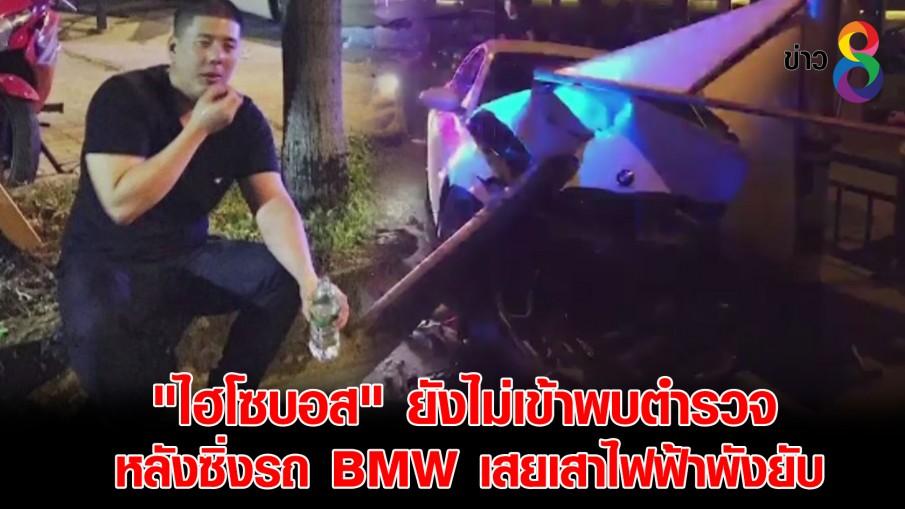 """""""ไฮโซบอส"""" ยังไม่เข้าพบตำรวจ หลังซิ่งรถ BMW เสยเสาไฟฟ้าพังยับ"""