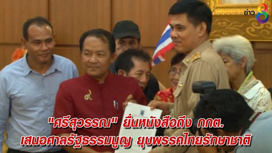 """""""ศรีสุวรรณ"""" ยื่นหนังสือถึง กกต. เสนอศาลรัฐธรรมนูญ พิจารณายุบพรรคไทยรักษาชาติ"""