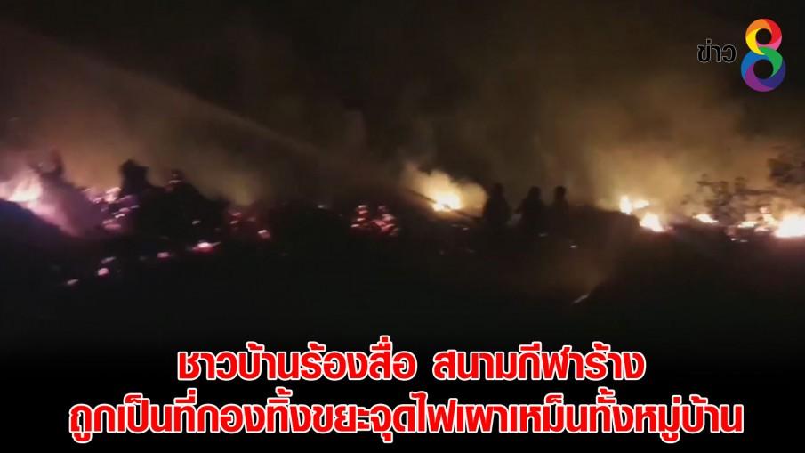 ชาวบ้านร้องสื่อ สนามกีฬาร้างถูกเป็นที่กองทิ้งขยะจุดไฟเผาเหม็นทั้งหมู่บ้าน