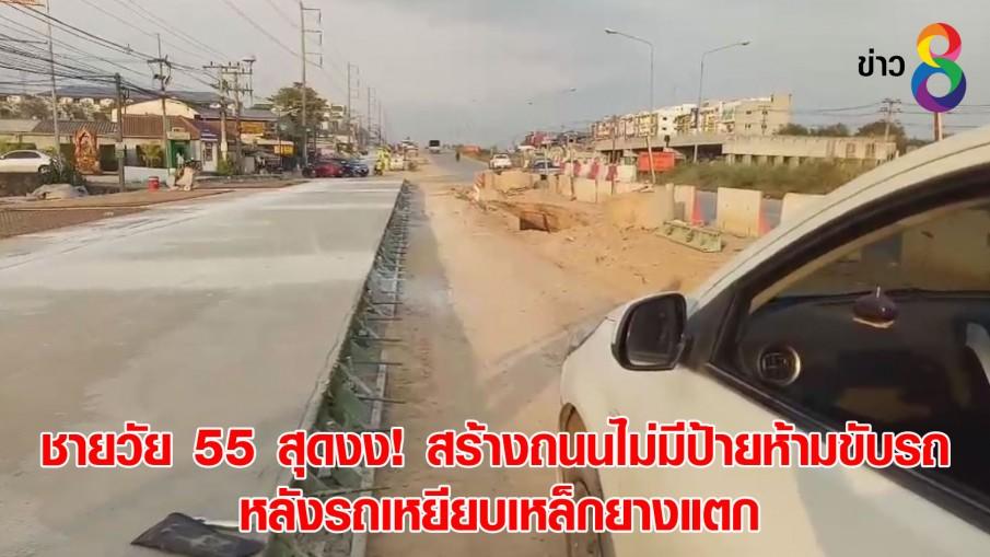 ชายวัย 55 สุดงง! สร้างถนนไม่มีป้ายห้ามขับรถ หลังรถเหยียบเหล็กเสียหาย
