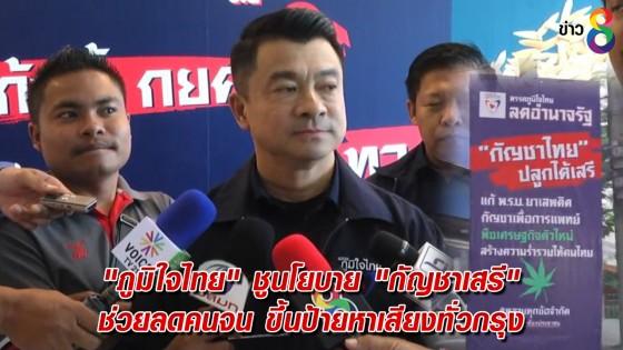 """""""ภูมิใจไทย"""" ชูนโยบาย """"กัญชาเสรี"""" ช่วยลดคนจน..."""