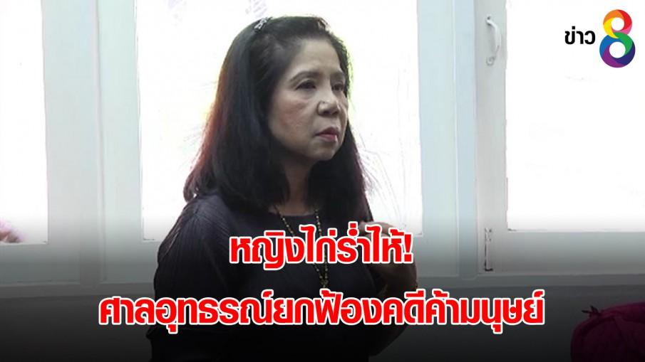 หญิงไก่ร่ำไห้! ศาลอุทธรณ์ยกฟ้องคดีค้ามนุษย์