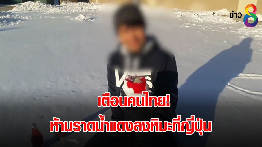 เตือนคนไทย! ห้ามราดน้ำแดงลงหิมะที่ญี่ปุ่น