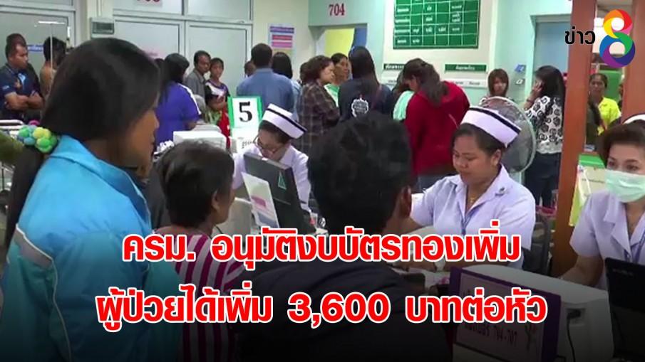 ครม. อนุมัติงบบัตรทองเพิ่ม ผู้ป่วยได้เพิ่ม 3,600 บาทต่อหัว