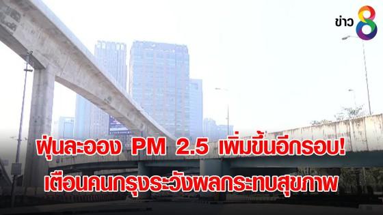 ฝุ่นละออง PM 2.5 เพิ่มขึ้นอีกรอบ! เตือนคนกรุงระวังผลกระทบสุขภาพ