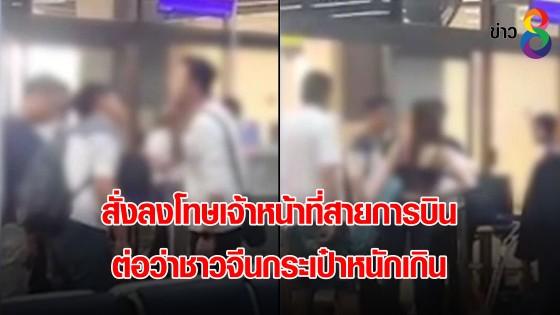 สั่งลงโทษเจ้าหน้าที่สายการบิน ต่อว่าชาวจีนกระเป๋าหนักเกิน