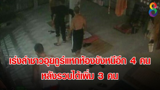 เร่งล่าชาวอุยกูร์แหกห้องขังหนีอีก 4 คน หลังรวบได้เพิ่ม 3 คน