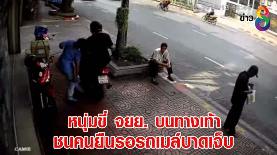 หนุ่มขี่ จยย. บนทางเท้า ชนคนยืนรอรถเมล์บาดเจ็บ
