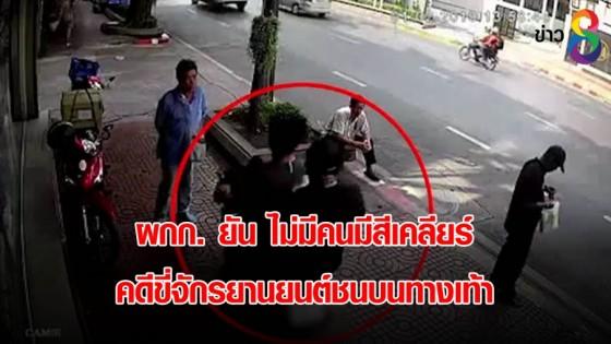 ผกก. ยัน ไม่มีคนมีสีเคลียร์ คดีขี่จักรยานยนต์ชนบนทางเท้า