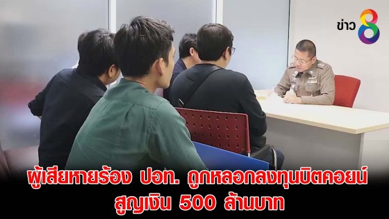 ผู้เสียหายร้อง ปอท. ถูกหลอกลงทุนบิตคอยน์สูญเงิน 500 ล้านบาท