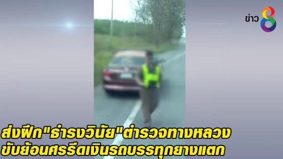 """ส่งฝึก """"ธำรงวินัย"""" ตำรวจทางหลวงขับย้อนศร..."""