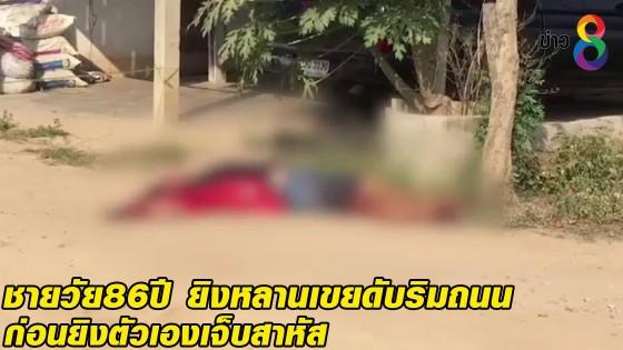 ชายวัย  86  ปี  ยิงหลานเขยดับริมถนน ก่อนยิงตัวเองเจ็บสาหัส