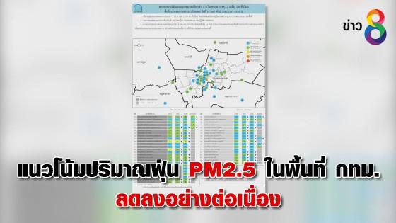 แนวโน้มปริมาณฝุ่น PM2.5 ในพื้นที่ กทม.ลดลงอย่างต่อเนื่อง