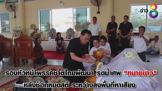 """รองหัวหน้าพรรคชาติไทยพัฒนา รดน้ำศพ """"ทนายขาว""""..."""
