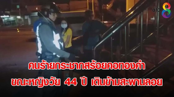 คนร้ายกระชากสร้อยคอทองคำ ขณะหญิงวัย 44 ปี เดินข้ามสะพานลอย