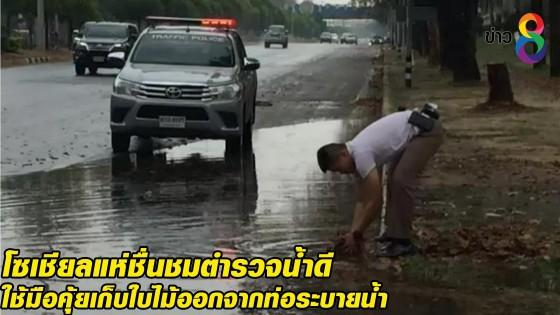 โซเชียลแห่ชื่นชมตำรวจน้ำดีใช้มือคุ้ยเก็บใบไม้ออกจากท่อระบายน...