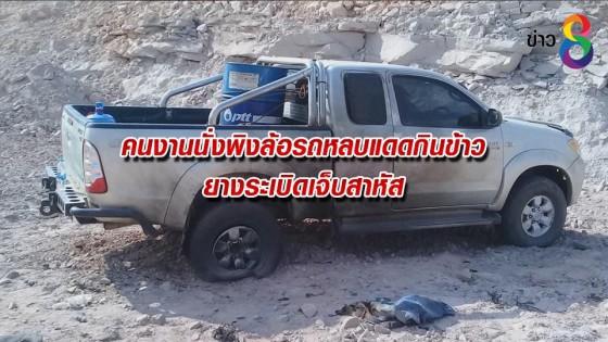 คนงานนั่งพิงล้อรถหลบแดดกินข้าว ยางระเบิดเจ็บสาหัส