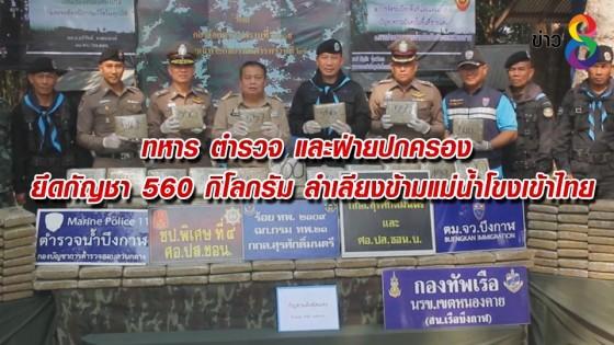 ทหารพรานยึดกัญชา 560 กิโลกรัม ลำเลียงข้ามแม่น้ำโขงเข้าไทย