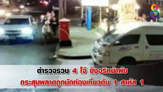 ตำรวจรวบ 4 โจ๋ ยิงอริหน้าผับ กระสุนพลาดถูกนักท่องเที่ยวดับ 1 สาหัส...