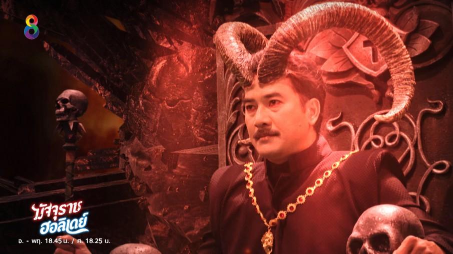 เรื่องย่อละคร มัจจุราชฮอลิเดย์ (ตอน 1- 4) ออกอากาศวันอังคารที่ 12 - ศุกร์ที่ 15 กุมภาพันธ์ 2561