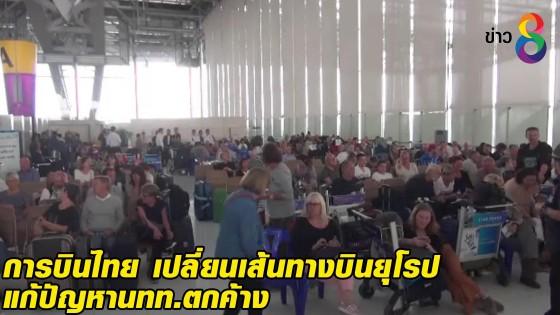 การบินไทย เปลี่ยนเส้นทางบินยุโรปแก้ปัญหานทท.ตกค้าง