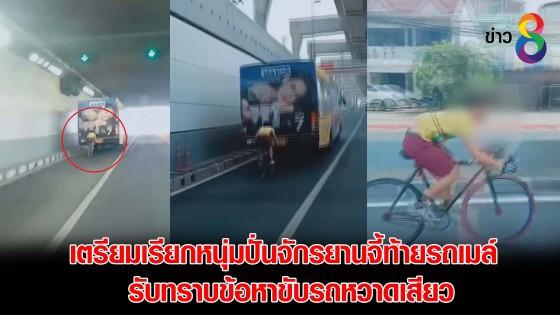 เตรียมเรียกหนุ่มปั่นจักรยานจี้ท้ายรถเมล์รับทราบข้อหาขับรถหวา...