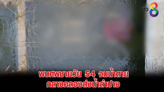 พบศพชายวัย 54 จมน้ำตาย กลางคลองส่งน้ำลำปาง