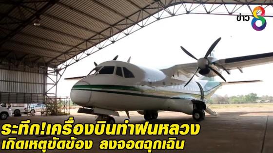 ระทึก เครื่องบินทำฝนหลวงเกิดเหตุขัดข้อง ลงจอดฉุกเฉิน