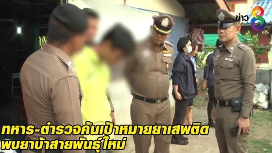 ทหาร-ตำรวจค้นเป้าหมายยาเสพติด-พบยาบ้าสายพันธุ์ใหม่...