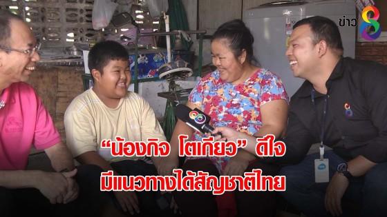 """""""น้องกิจ โตเกียว"""" ดีใจ มีแนวทางได้สัญชาติไทย"""