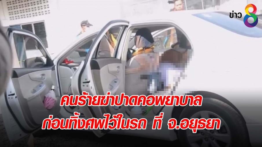 คนร้ายฆ่าปาดคอพยาบาล ก่อนทิ้งศพไว้ในรถ ที่ จ.อยุธยา