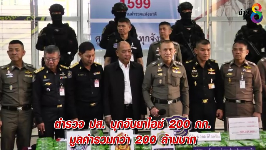 ตำรวจ ปส. บุกจับยาไอซ์ 200 กก. มูลค่ารวมกว่า 200 ล้านบาท