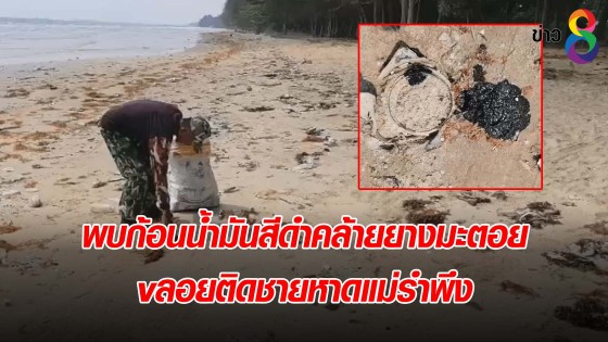 พบก้อนน้ำมันสีดำคล้ายยางมะตอย ลอยติดชายหาดแม่รำพึง